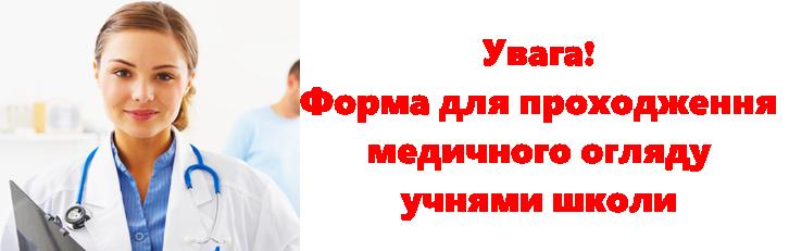 Форма для проходження медогляду учнями