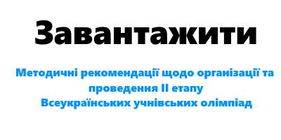 Методичні рекомендації щодо організації та проведення ІІ етапу Всеукраїнської учнівської олімпіади