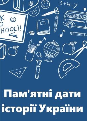 Пам'ятні дати історії України