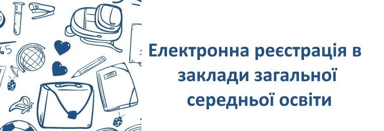 Електронна реєстрація в заклади загальної середньої освіти
