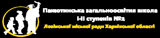 Панютинська ЗОШ№2